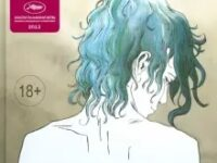 "Жюли Маро ""Синий - самый тёплый цвет"""