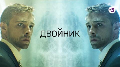 ДВОЙНИК ТВ-3: отзыв о мини-сериале, актёры и роли