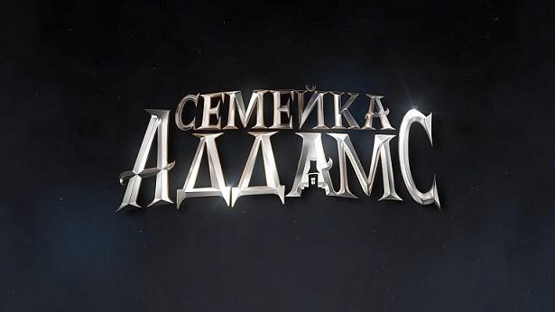 СЕМЕЙКА АДДАМС (2019): отзыв о мультфильме, персонажи, саундтрек