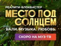 МЕСТО ПОД СОЛНЦЕМ на МУЗ-ТВ - кто победил, все выпуски, участники
