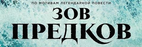 Зов предков 2020 отзывы о фильме