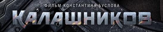 Фильм Калашников отзывы