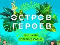 ОСТРОВ ГЕРОЕВ ТНТ — кто победил, все выпуски, участники