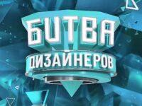 БИТВА ДИЗАЙНЕРОВ на ТНТ - кто победил, все выпуски, участники