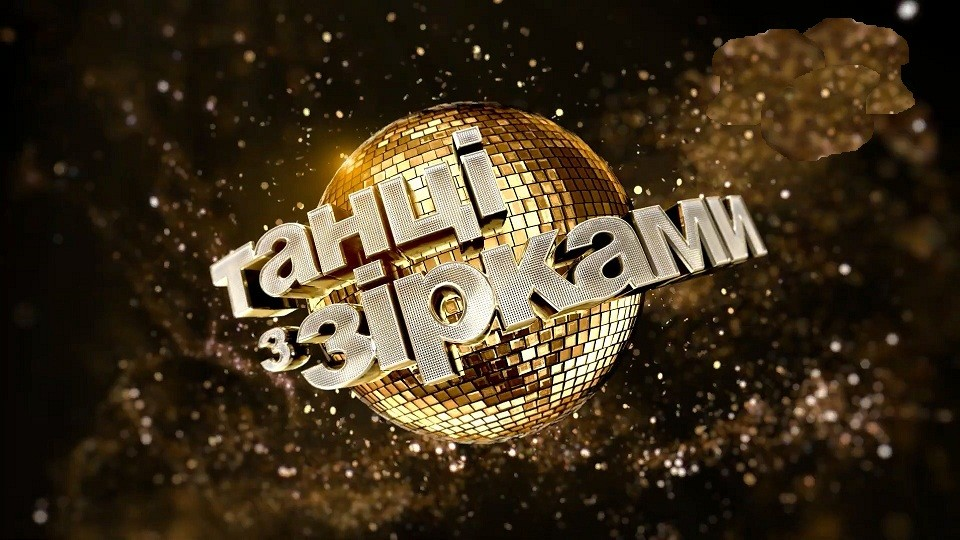 Танцi з зiрками 2020 кто победил, участники, все выпуски