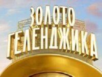 ЗОЛОТО ГЕЛЕНДЖИКА - кто победил и получил килограмм золота, все выпуски, участники
