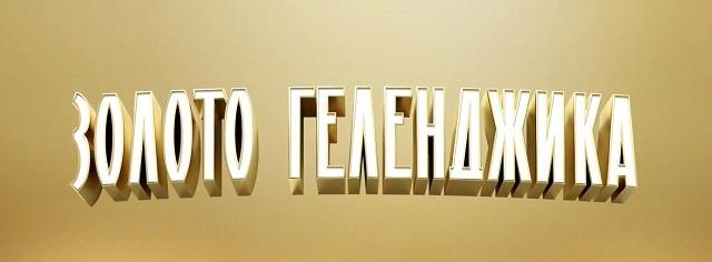Золото Геленджика ТНТ - кто победил, все выпуски, участники