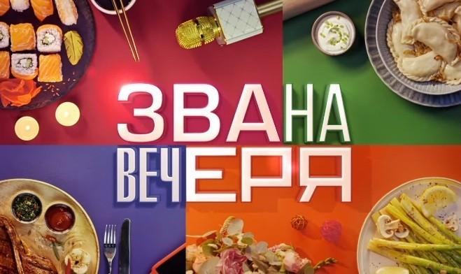 Как снимают шоу Звана вечеря СТБ