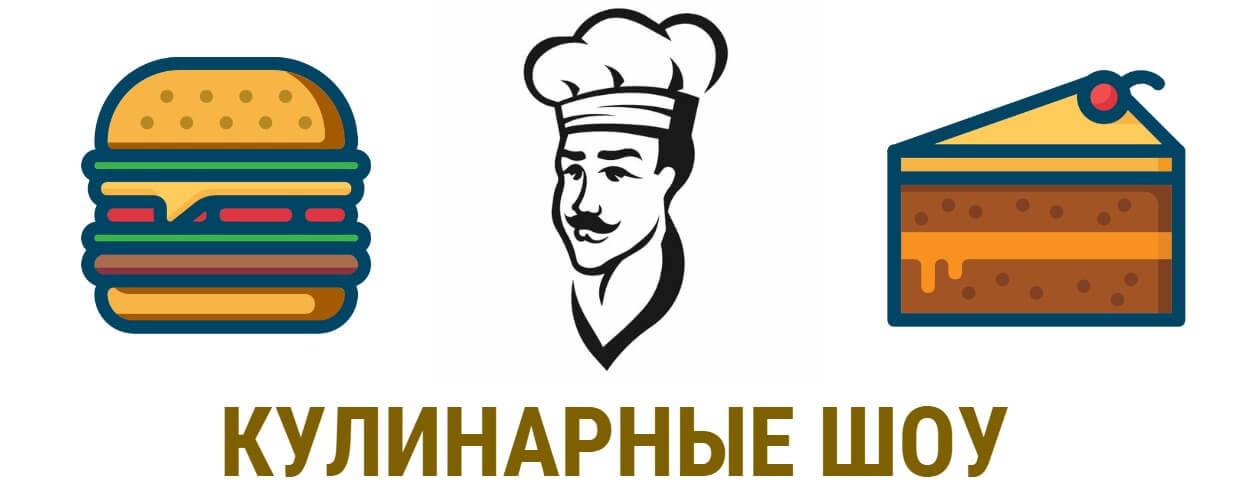 Кулинарные реалити-шоу