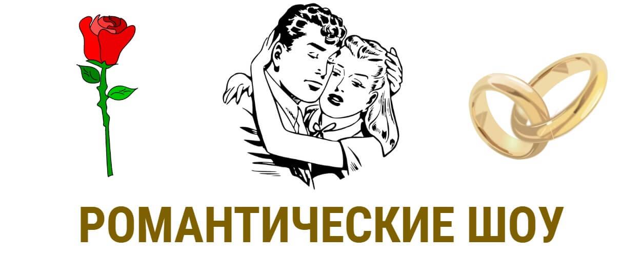 Романтические реалити-шоу