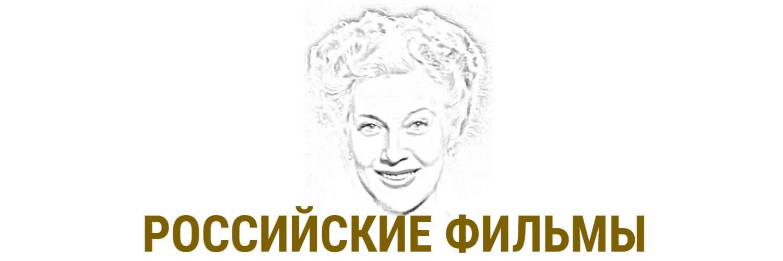 Отзывы о русских фильмах