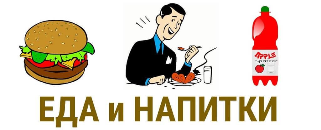 Честные отзывы о еде, продуктах питания и напитках